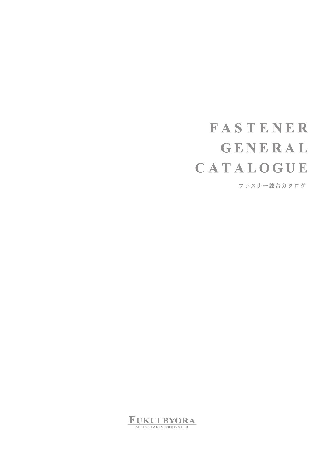 ファスナー総合カタログ