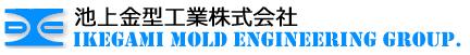 池上金型工業株式会社