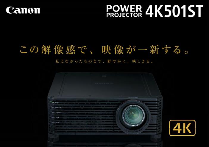 キヤノン 4Kプロジェクター/4K501ST