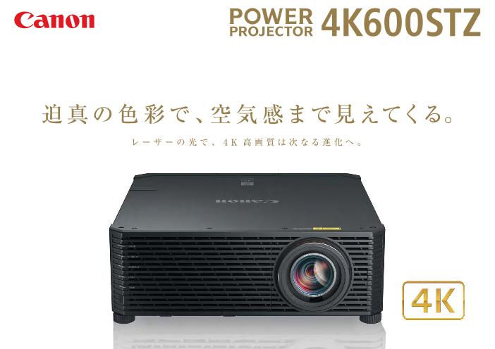 キヤノン 4Kプロジェクター/4K600STZ