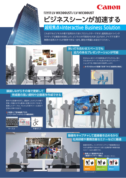 キヤノン ビジネスシーンプロジェクター/超短焦点&インタラクティブ