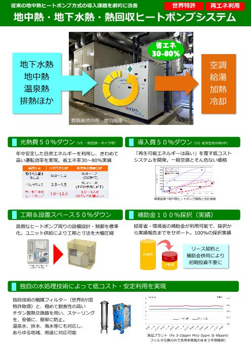 地中熱・地下水熱・熱回収ヒートポンプシステム