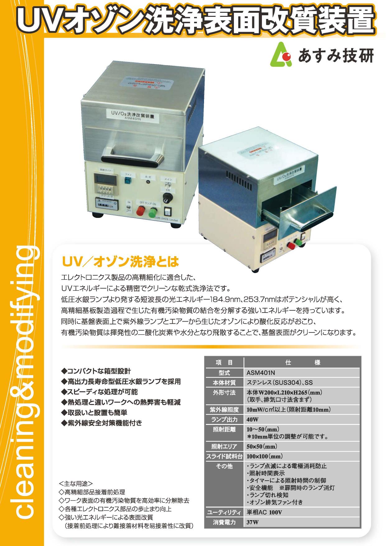 精密・クリーンな乾式洗浄法 UVオゾン洗浄表面改質装置 ASM401n