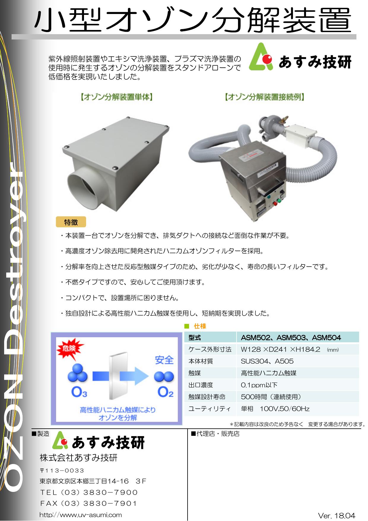 オゾン分解装置