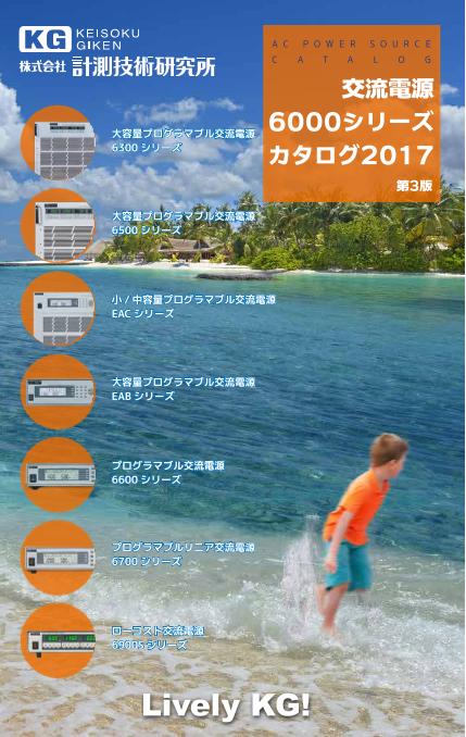 交流電源 6000シリーズカタログ2017