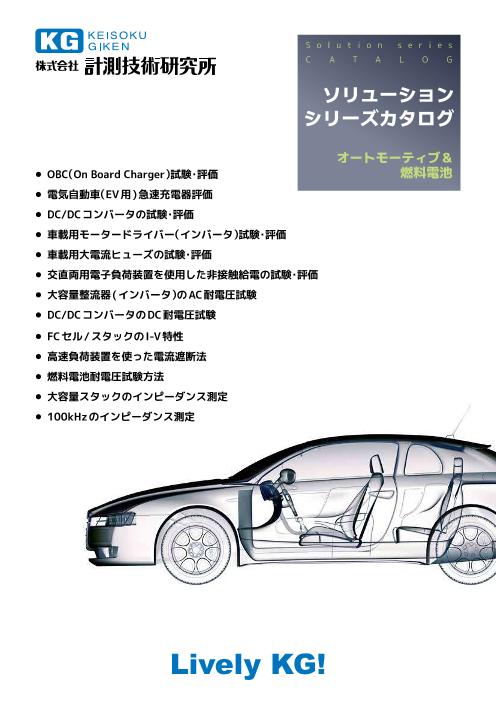 オートモーティブ・燃料電池ソリューション