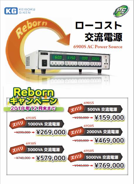 ローコスト交流電源6900S シリーズ