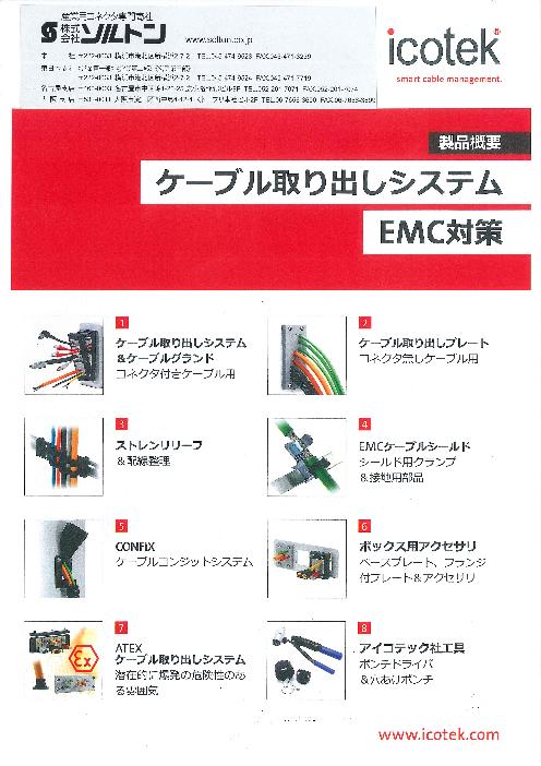ケーブルエントリシステム&EMC対策