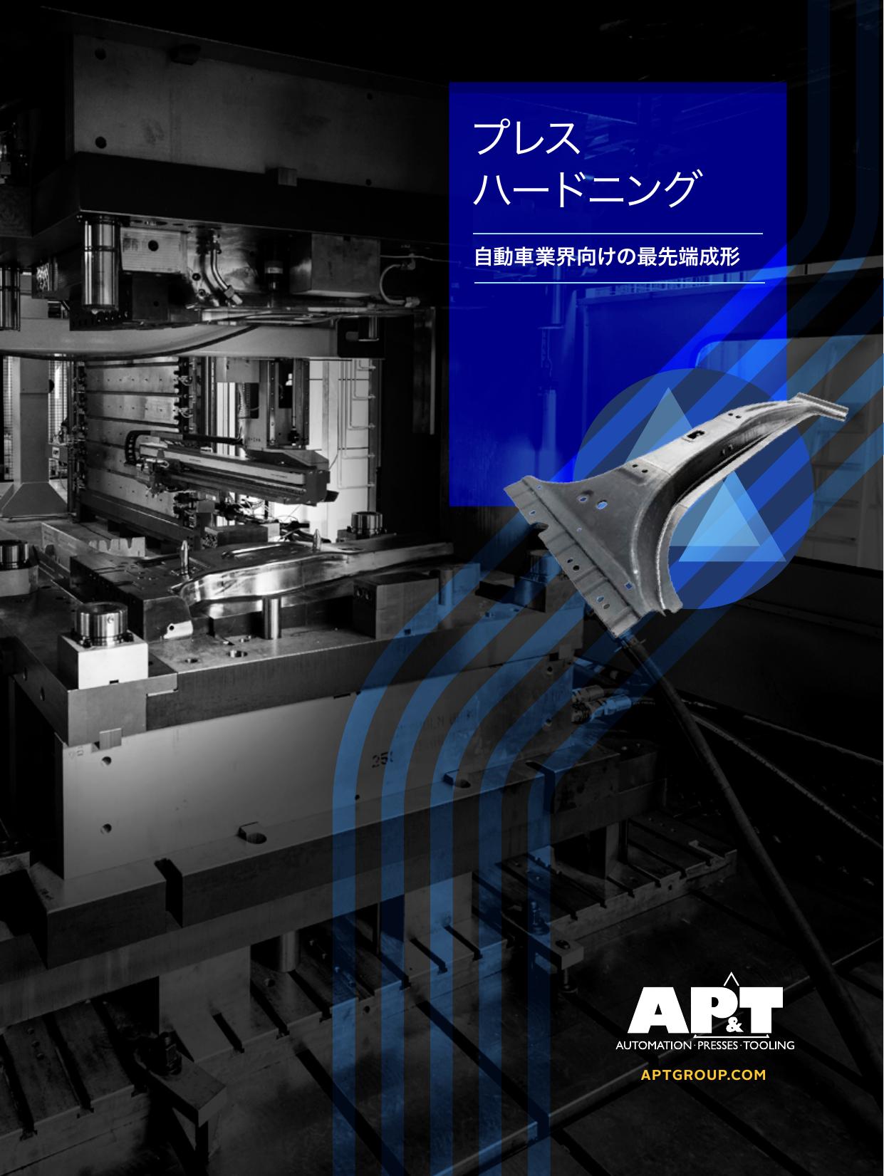 プレスハードニング 自動車業界向けの最先端成形 総合カタログ
