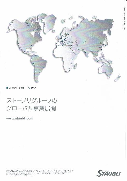 ストーブリグループのグローバル事業展開【鉄道事業】