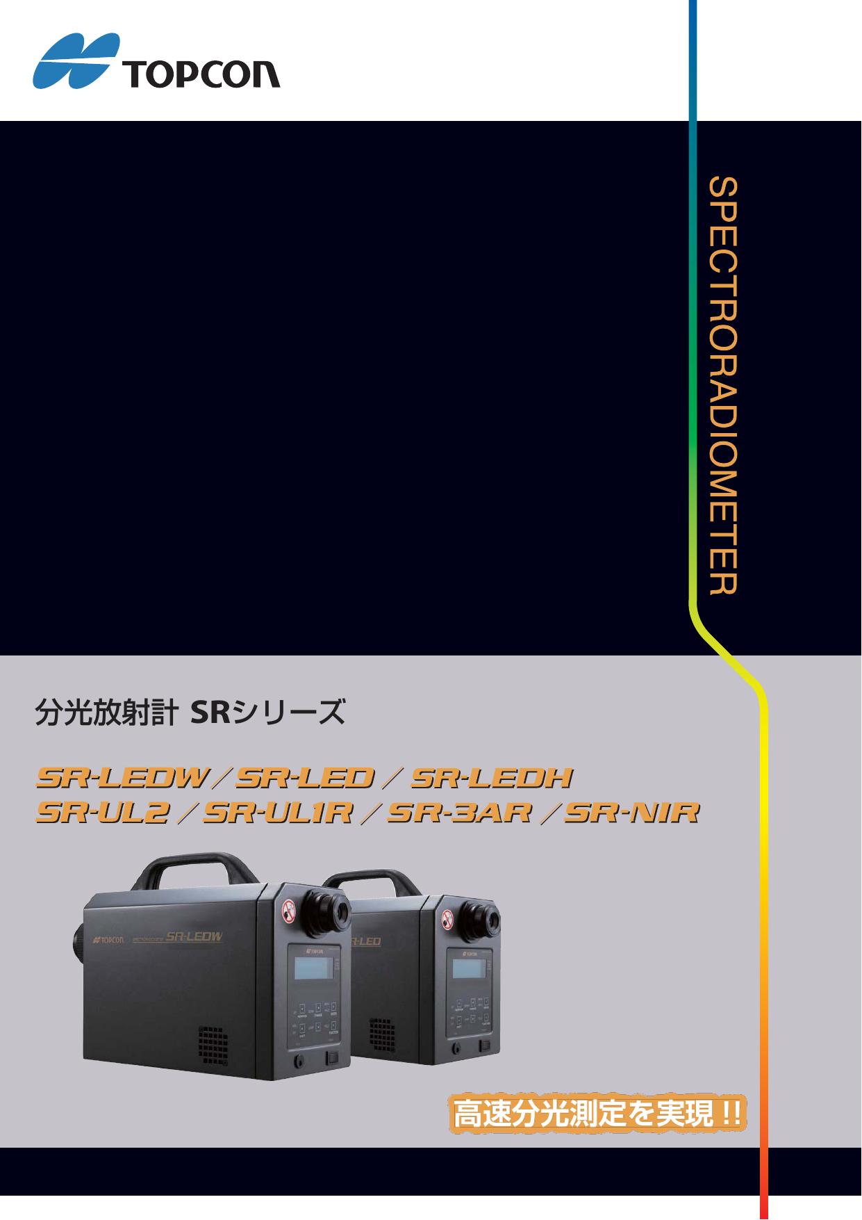 分光放射計