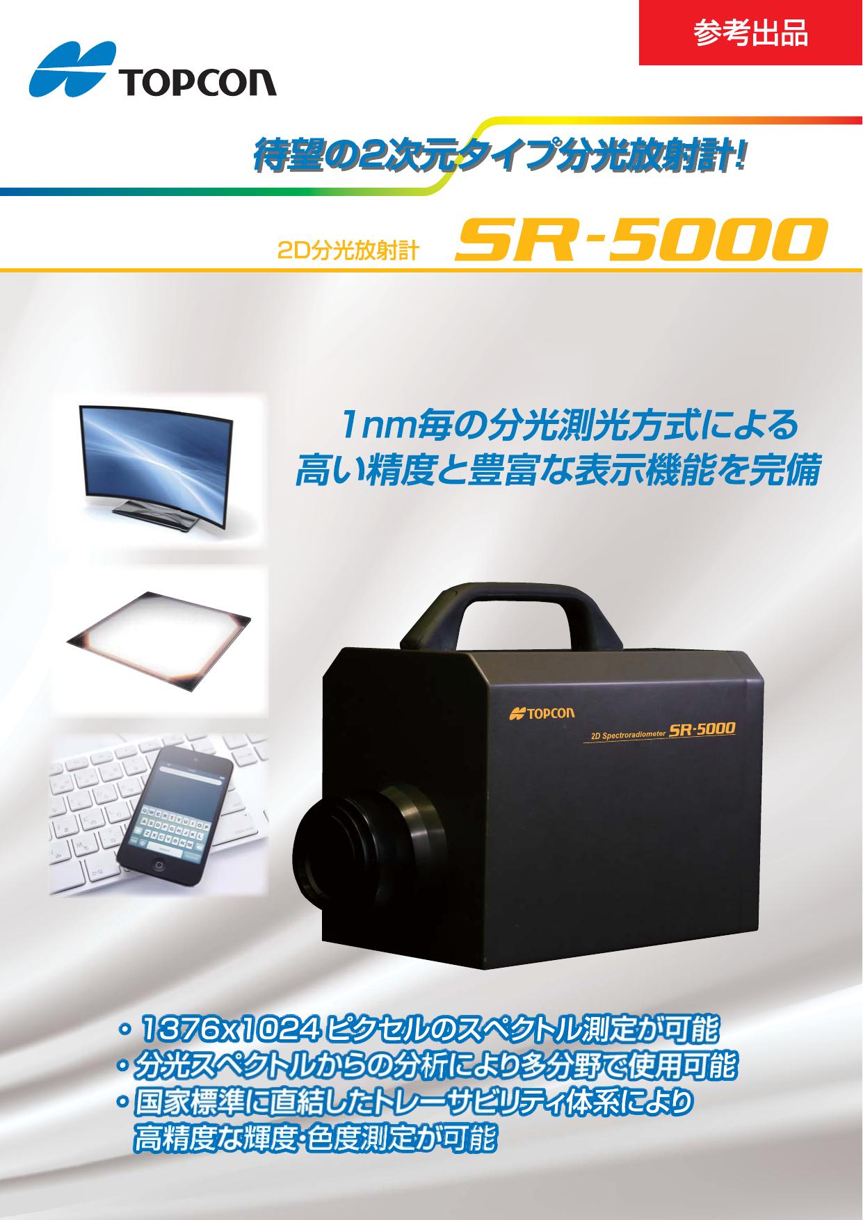 【開発中】2D分光放射計