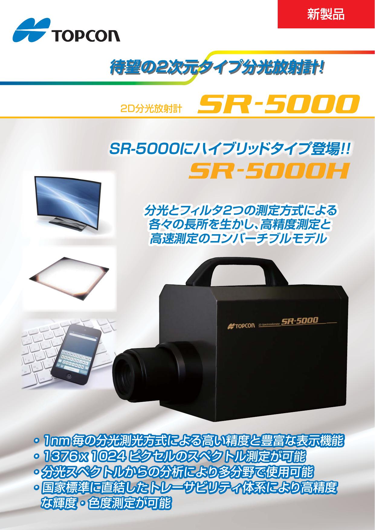 2D分光放射計 SR-5000/SR-5000H