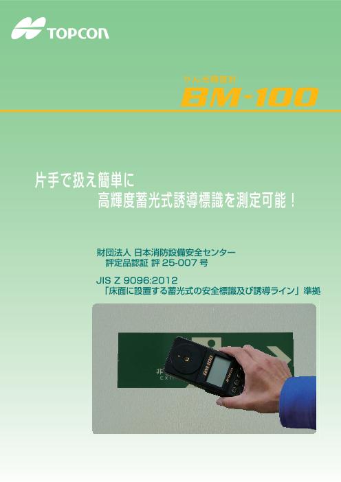 【Topcon】りん光輝度計 BM-100