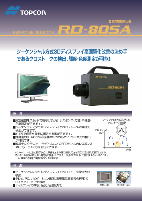【Topcon】応答度色彩輝度計 RD-80SA