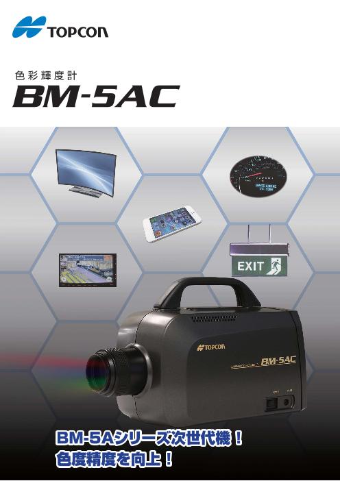 【Topcon】色彩輝度計 BM-5AC