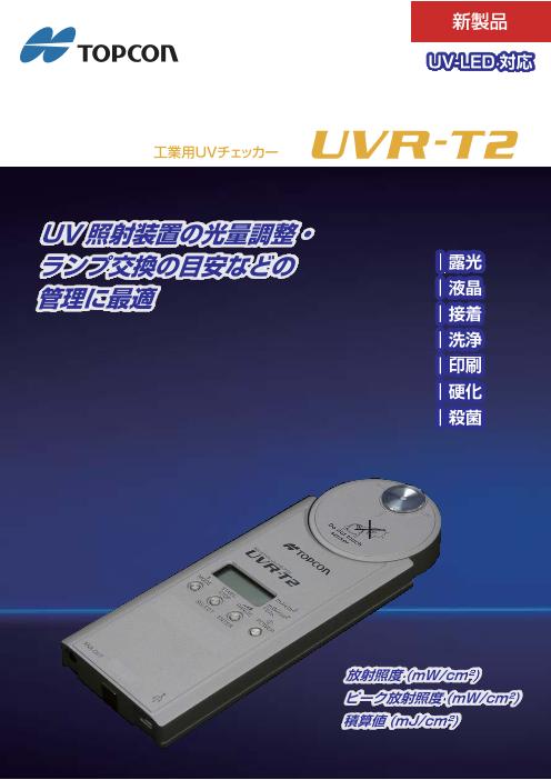 【Topcon】工業用UVチェッカー UVR-T2