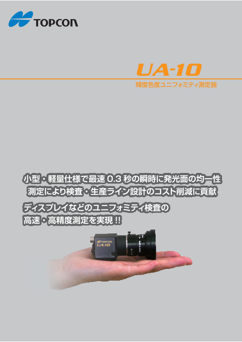【Topcon】輝度色度ユニフォミティ測定器 UA-10