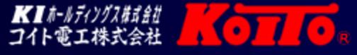 コイト電工株式会社