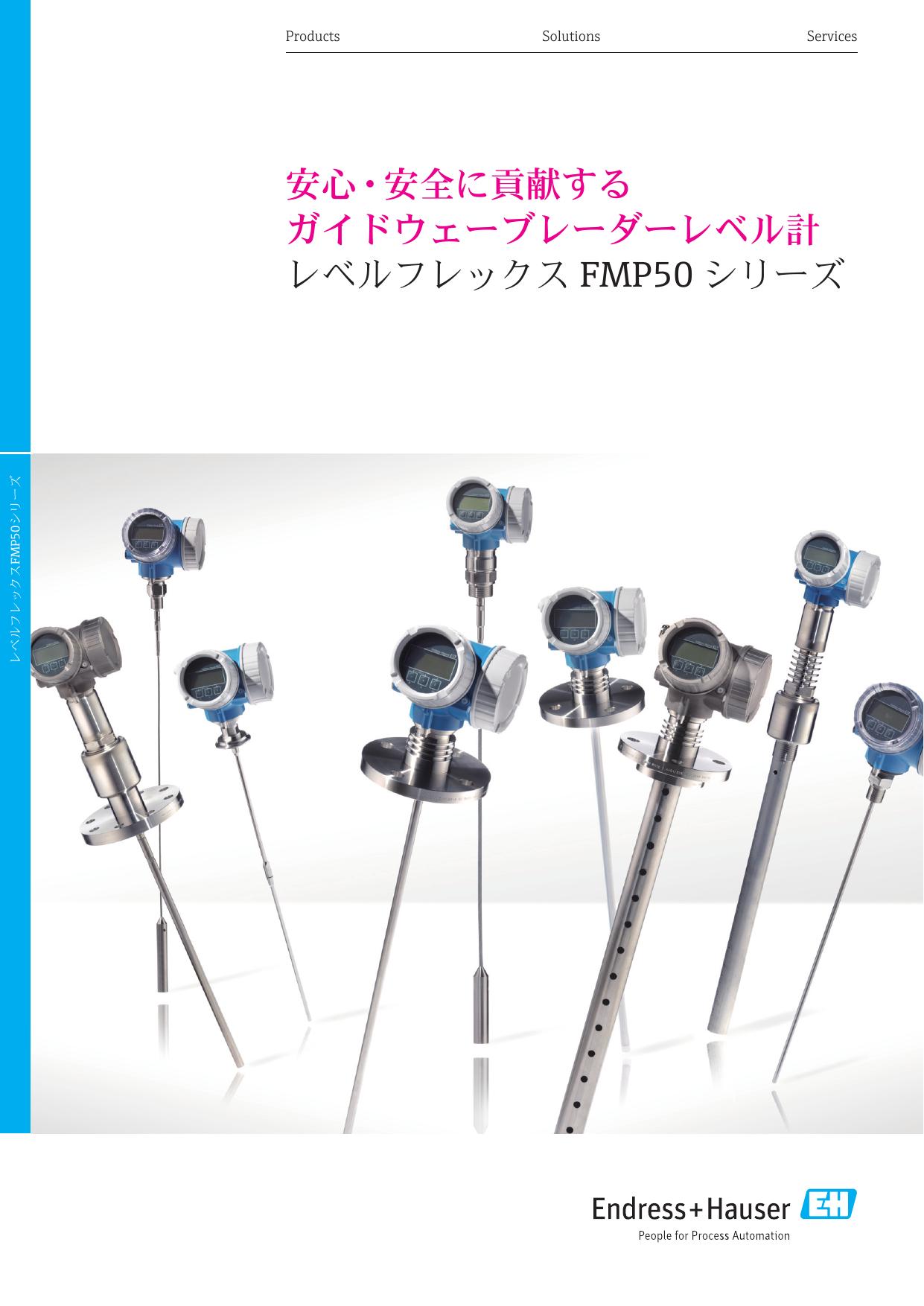 ガイドウェーブレーダーレベル計 FMP50シリーズ