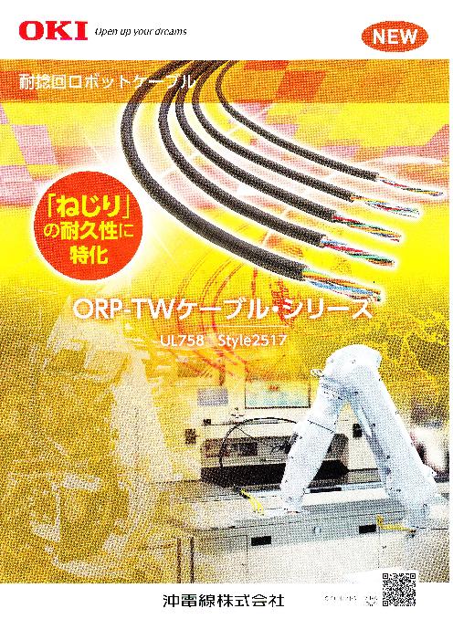 沖電線 ORP-TWケーブル ねじりに強いロボットケーブル