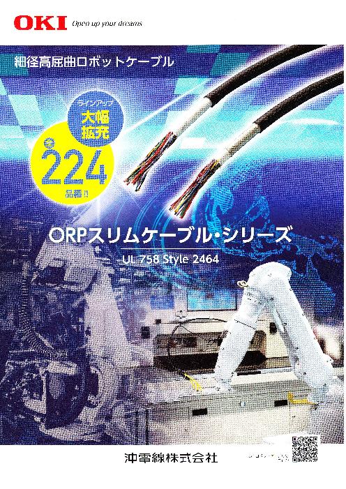 沖電線 ORPスリム ロボットケーブル