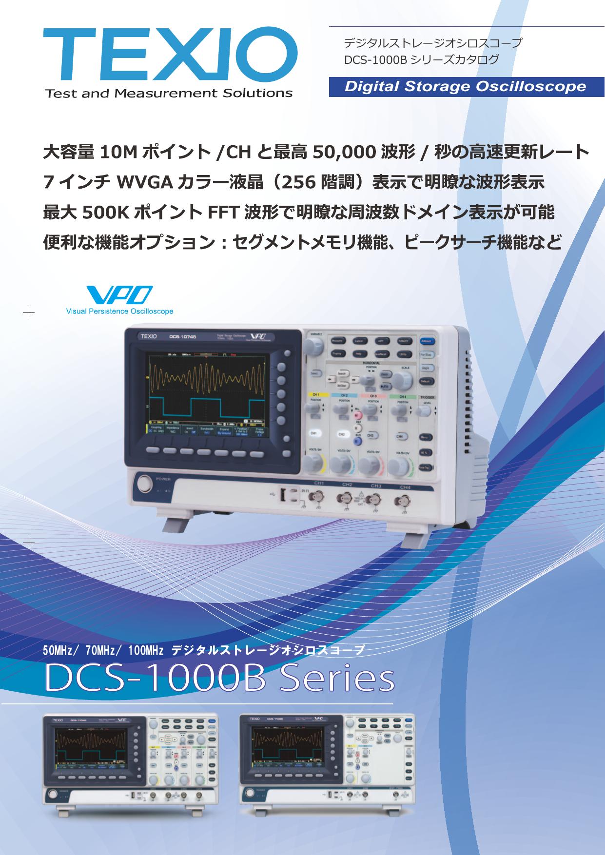 デジタルストレージオシロスコープ DCS-1000Bシリーズカタログ
