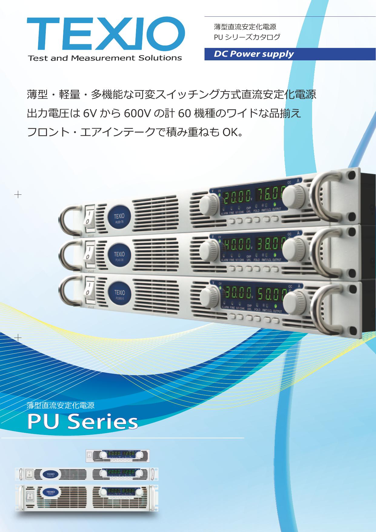 薄型直流安定化電源 PUシリーズカタログ