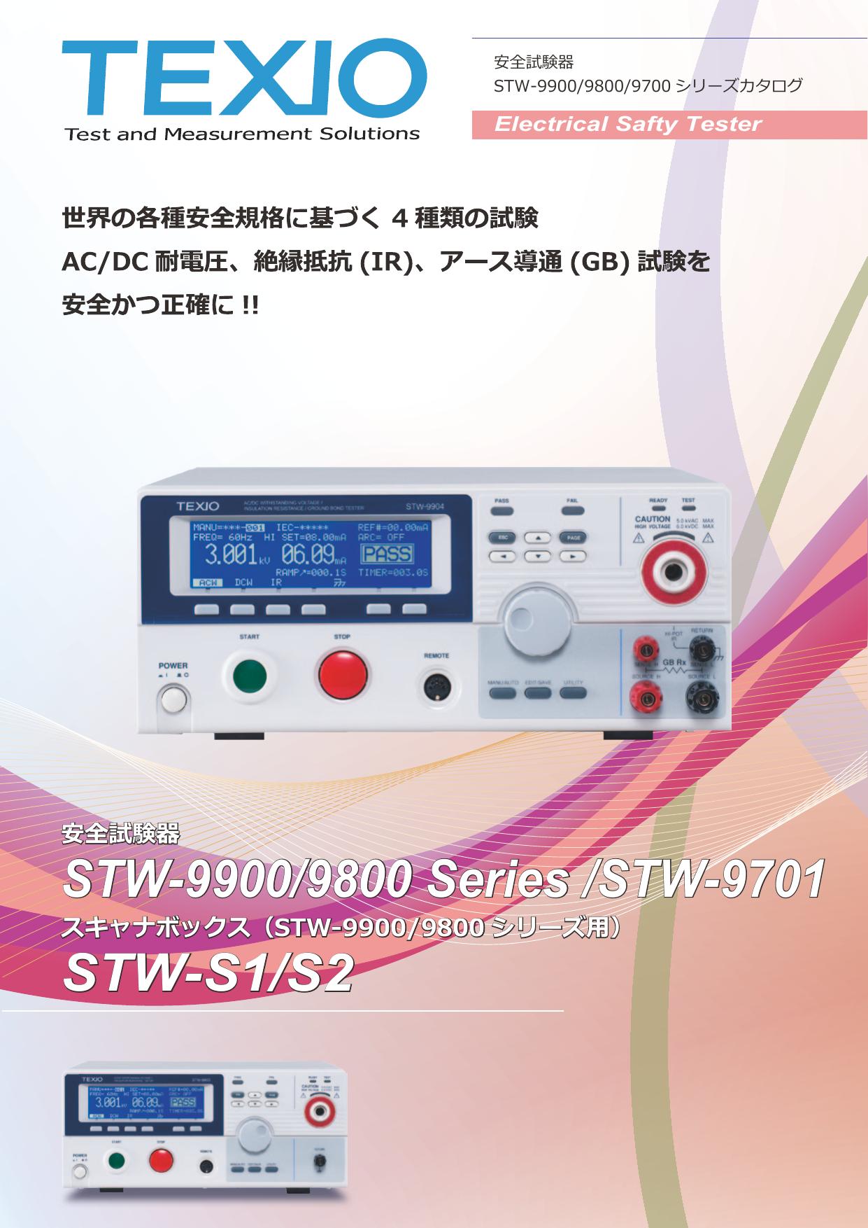 安全試験器 STW-9900/9800/9700 シリーズカタログ