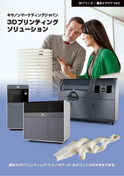3Dプリンター総合カタログ