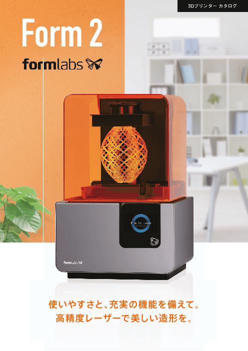 3DプリンターForm 2カタログ