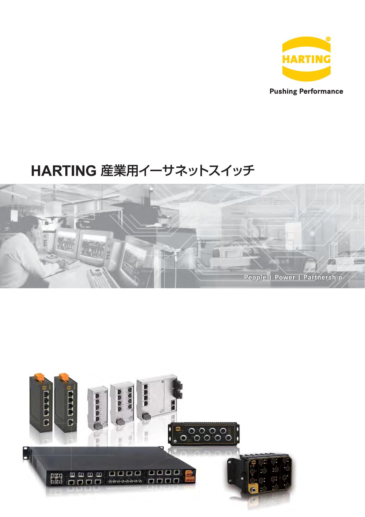 HARTING 産業用イーサネットスイッチ