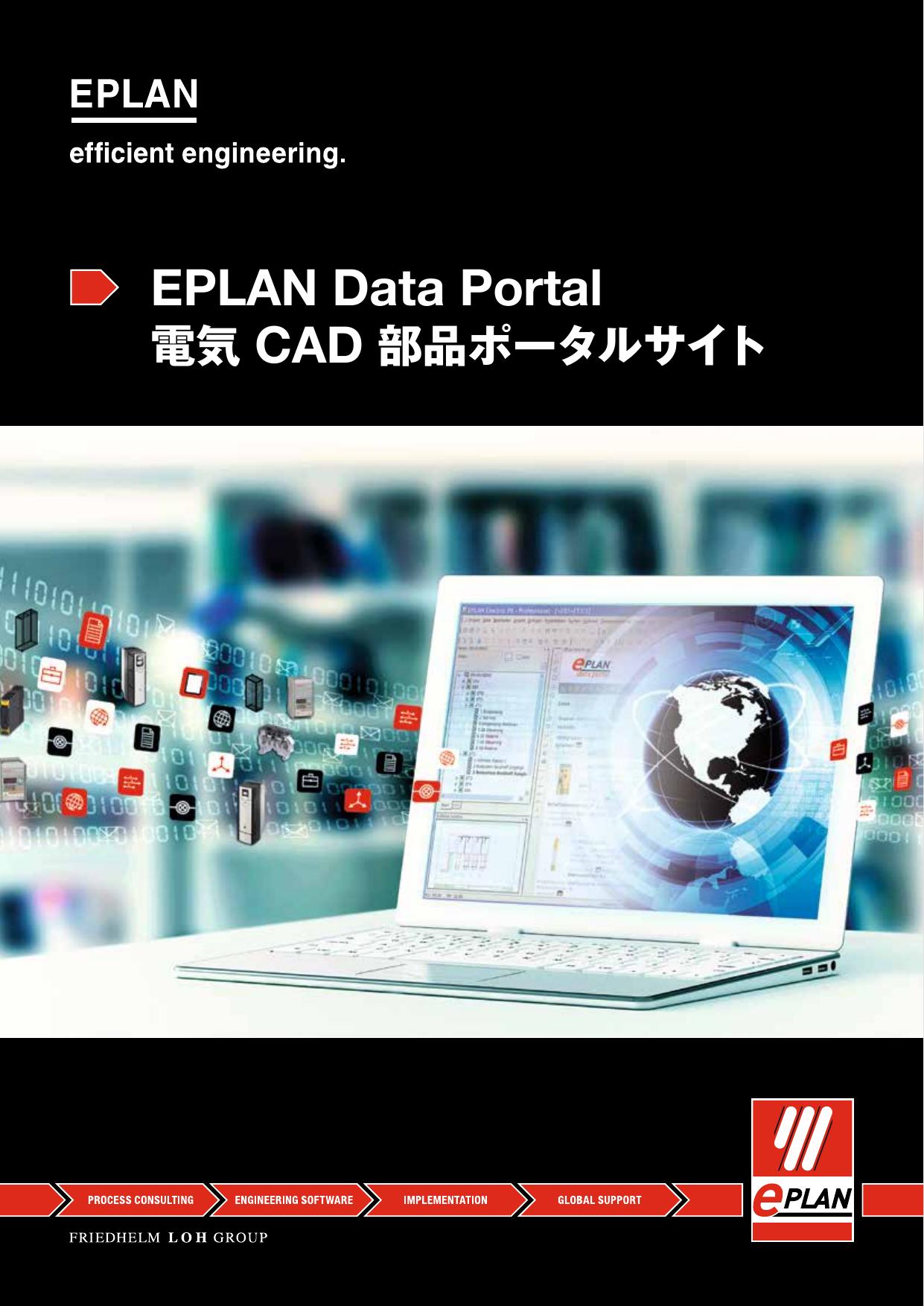 EPLAN Data Portal(部品メーカー様向けカタログ)