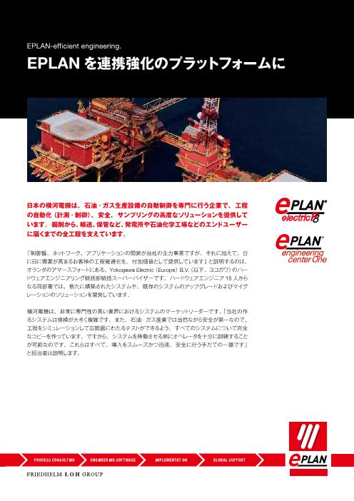 導入事例「石油・ガス EPLAN でエンジニアの作業時間を節約」