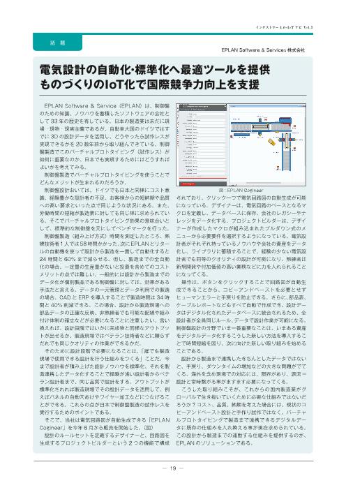 制御盤製造におけるバーチャルプロトタイピング(施策レス)の導入メリット