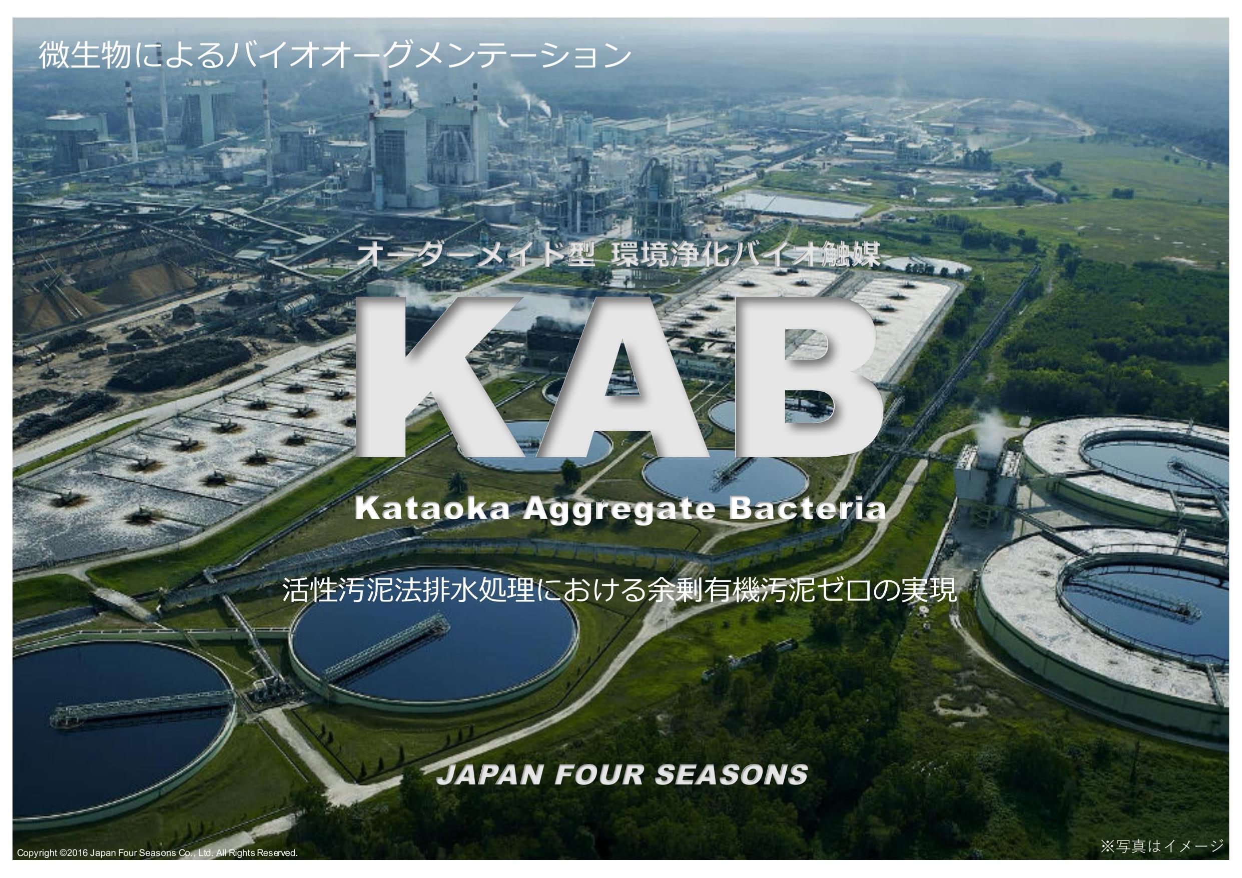 【導入事例/メリット】オーダーメイド型 環境浄化バイオ触媒「KAB」
