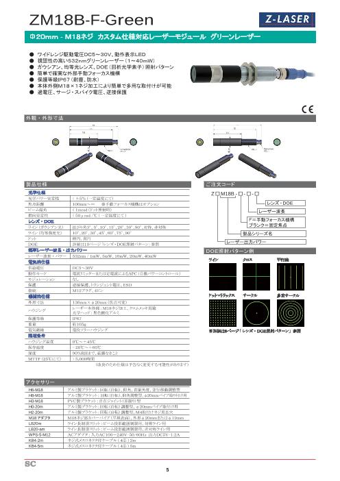 ZM18B-F-Green グリーンレーザー