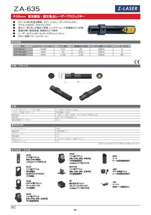 ZA-635 電池駆動・固定焦点レーザープロジェクター