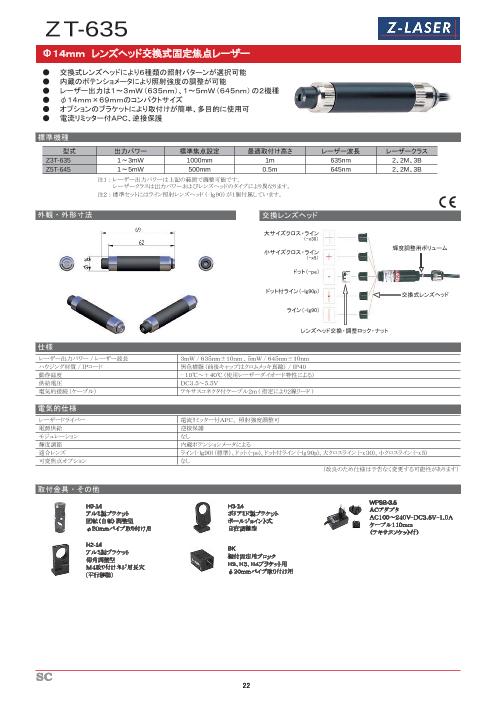 ZT-635 輝度調整可能レンズヘッド交換式固定焦点レーザー