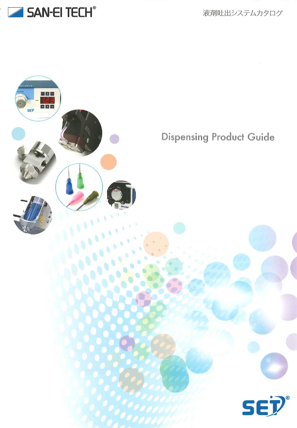 液剤吐出システム 総合カタログ
