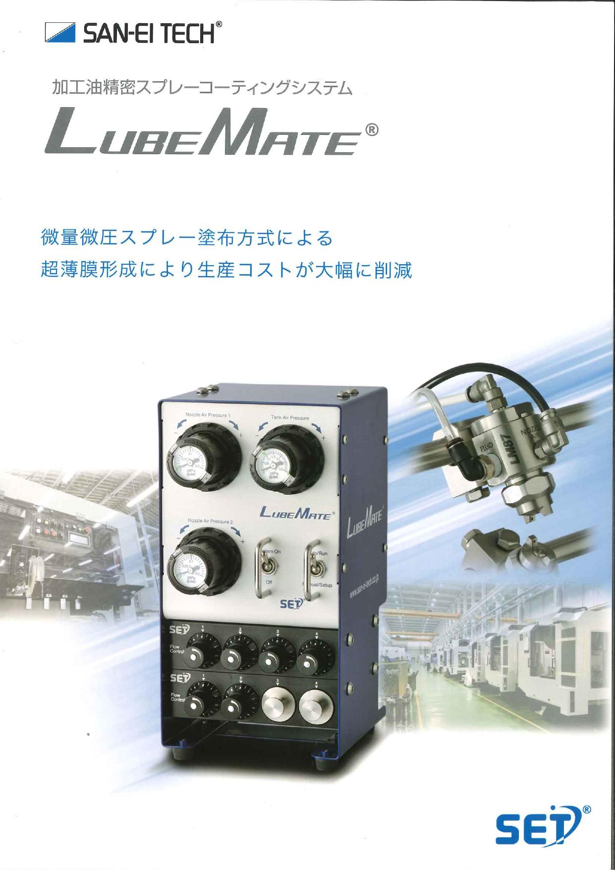加工油精密スプレーコーティングシステム LUBE MATE(R)