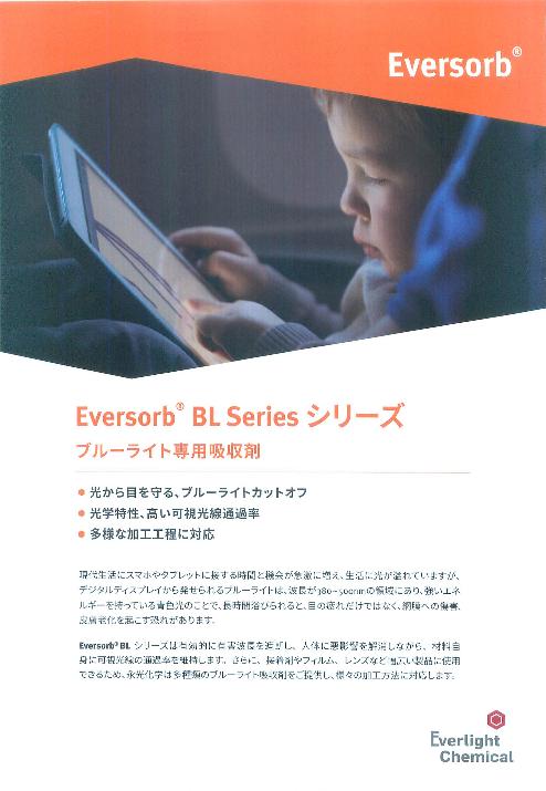 ブルーライト専用吸収剤 Eversorb(R) BL Series