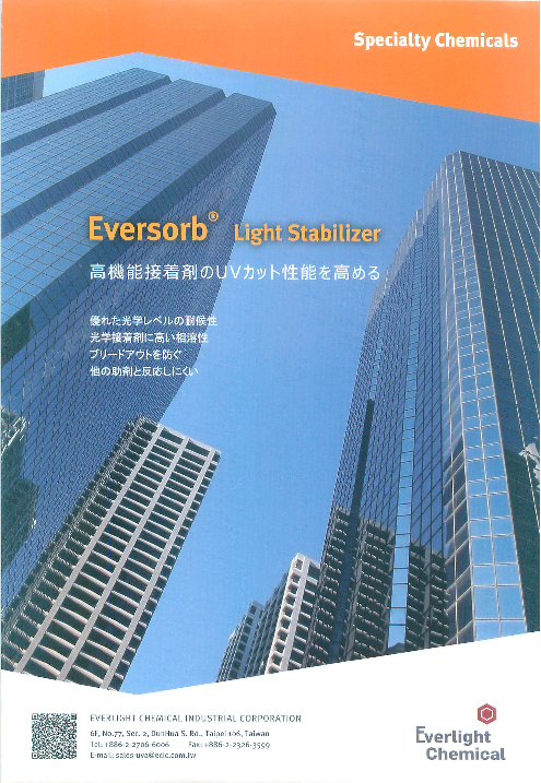 紫外線吸収剤 Eversorb Light Stabilizer