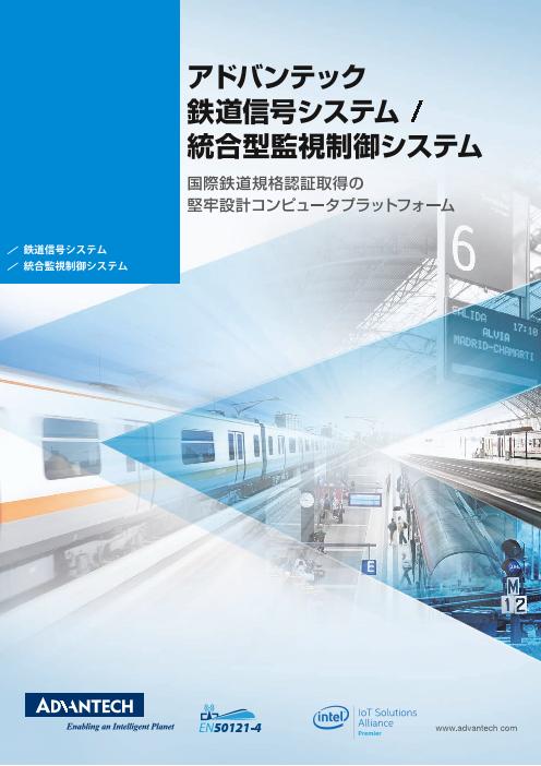 アドバンテック 鉄道信号システム/総合型監視制御システム