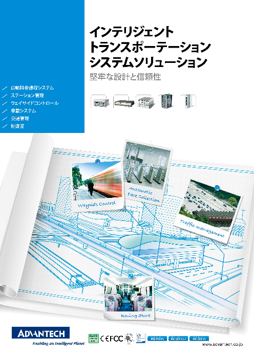 インテリジェント トランスポーテーション システムソリューション