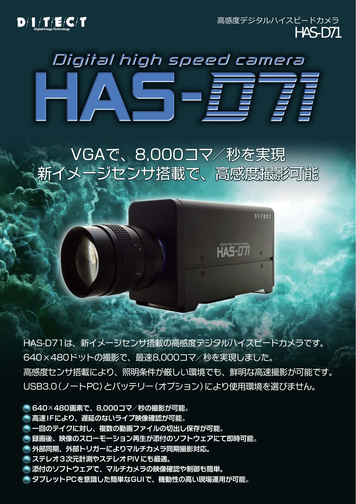 高感度ハイスピードカメラ