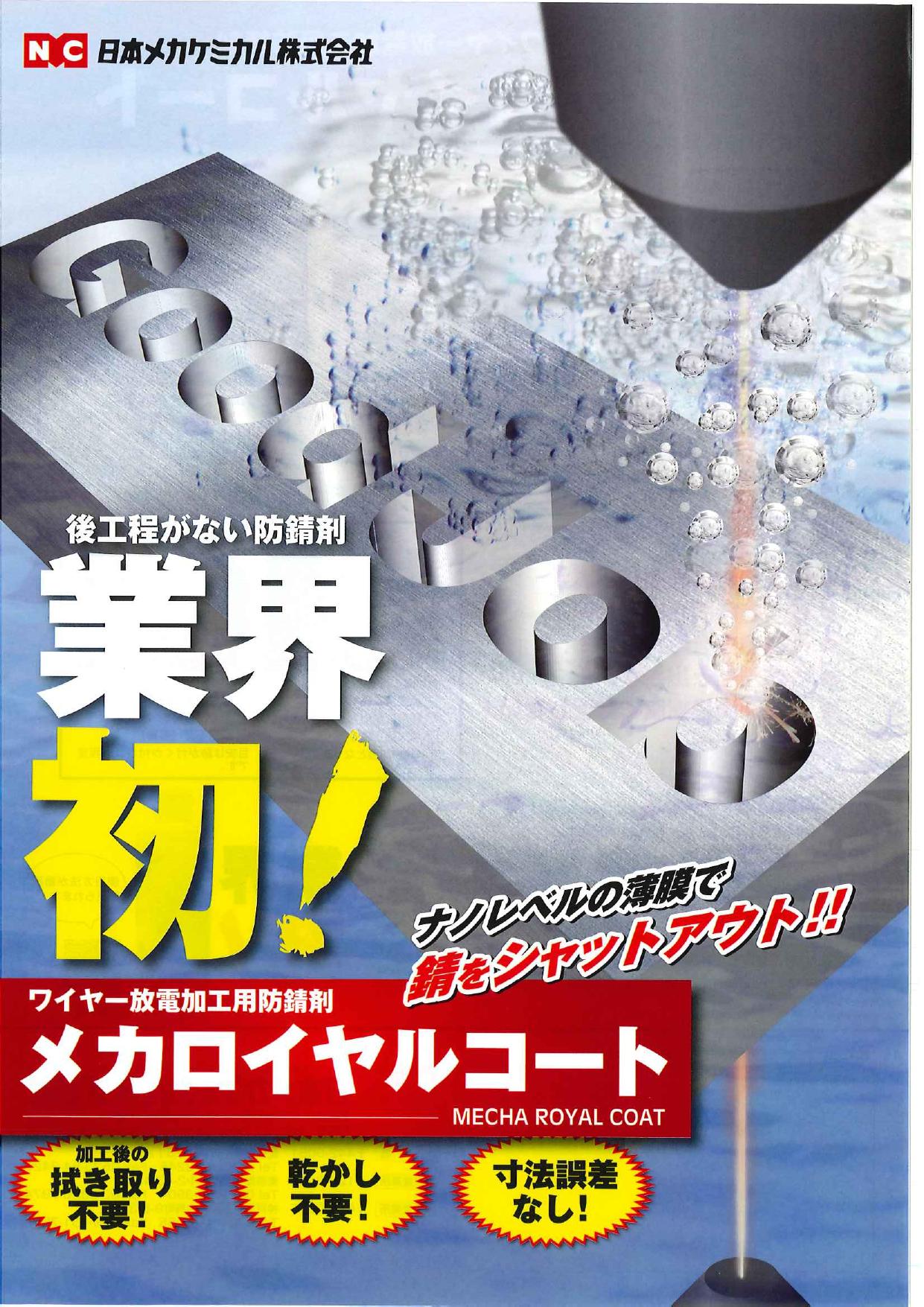 ワイヤー放電加工用防錆剤 メカロイヤルコート