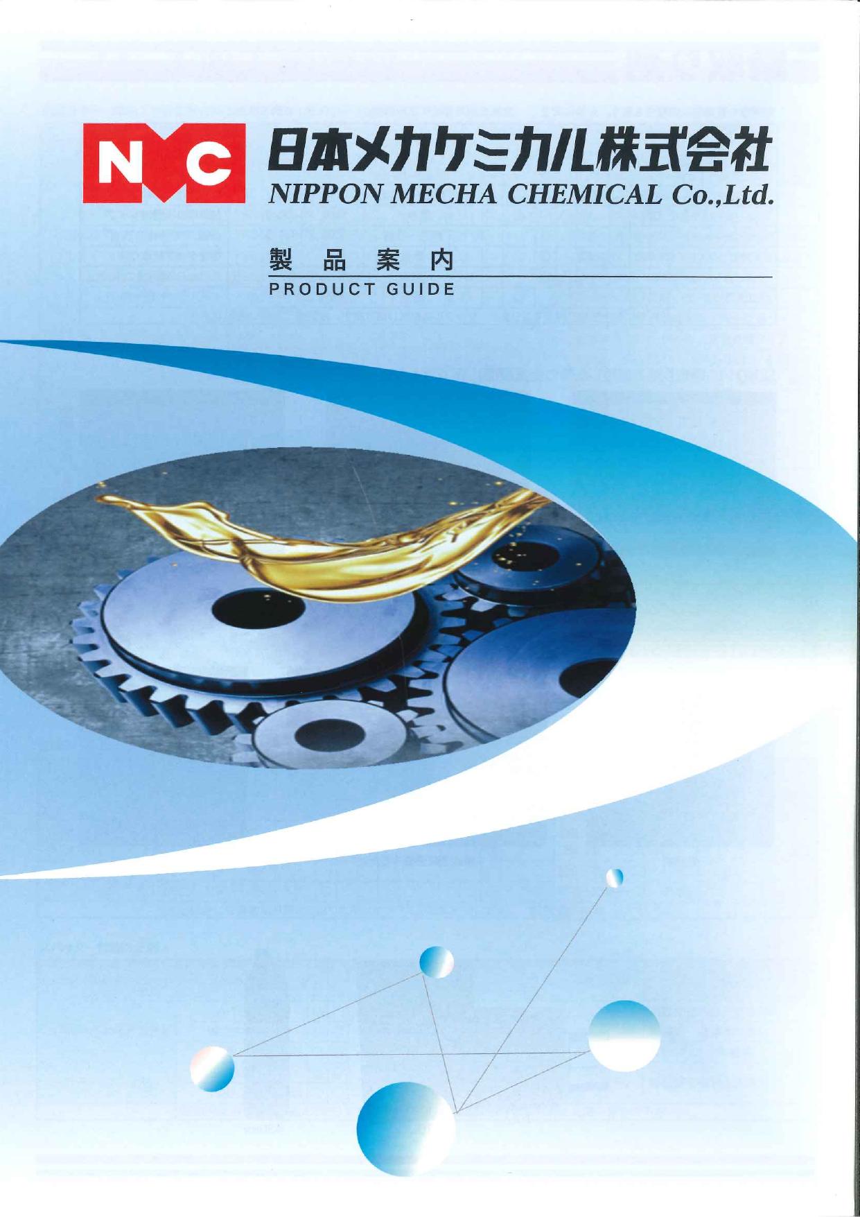 錆取り剤+プレス加工潤滑油+防錆剤 日本メカケミカル総合カタログ