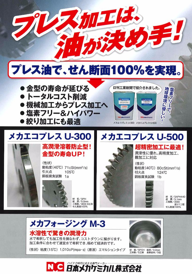 プレス油 U-300/U-500/M-3