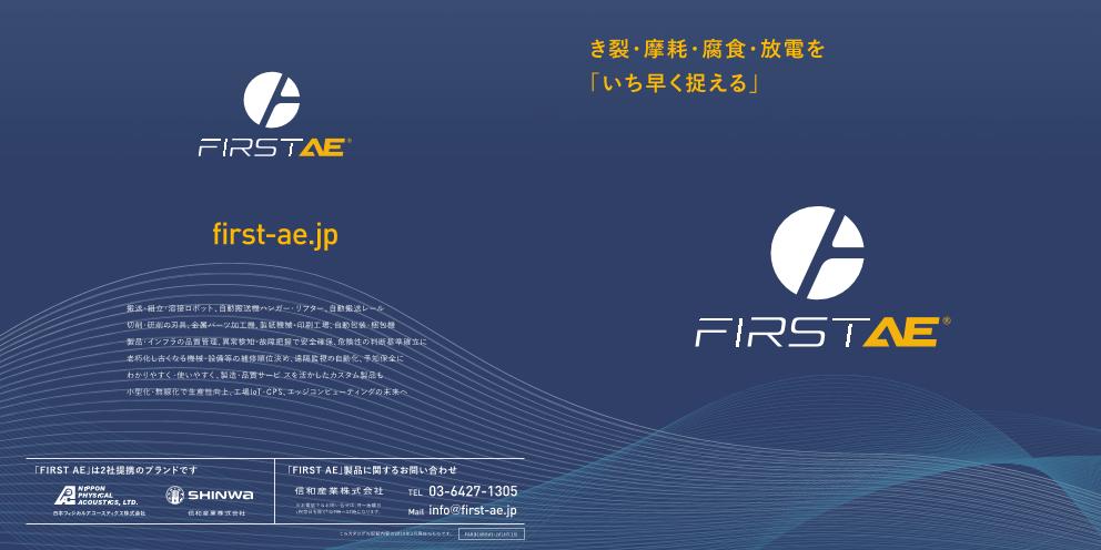 FIRST AE(アコースティック・エミッション)